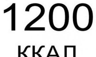 Дієта 1200